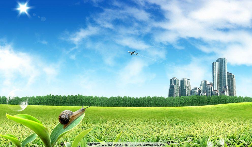 蓝天绿地 天空 蓝天 草地 绿草 环境 自然 风景 psd分层素材 源文件库