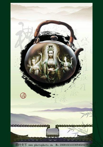 茶文化 psd分层素材 水墨山水画 国画 画 陶瓷 茶壶 跳舞 弹奏 三人