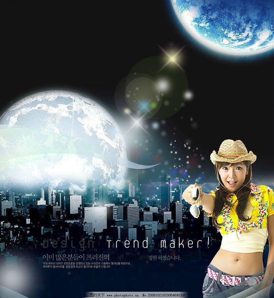 性感美女 星球 黑夜 城市 星光 飘沙 psd分层素材 源文件库 300dpi