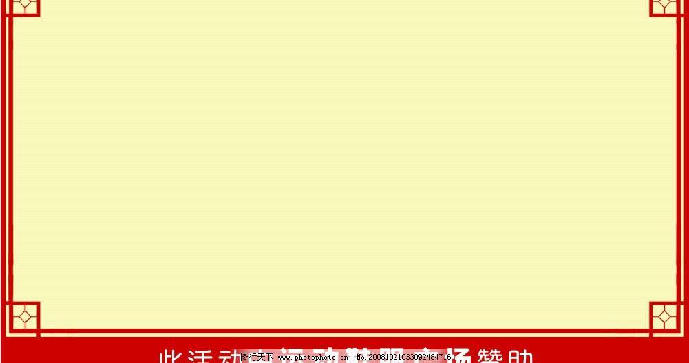 ppt 背景 背景图片 边框 模板 设计 相框 1001_528