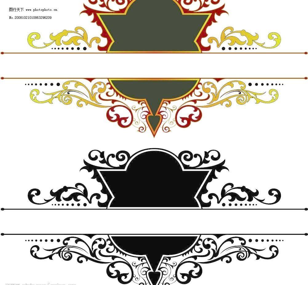 花边 花纹花边 欧式 矢量图库 欧式风格花边矢量素材 欧式风格花边