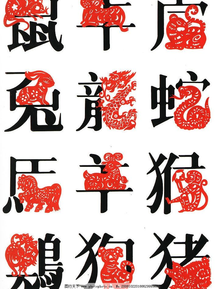 十二生肖 老宋字体 民间剪纸 传统特色 喜气洋洋 文化艺术 传统文化图片