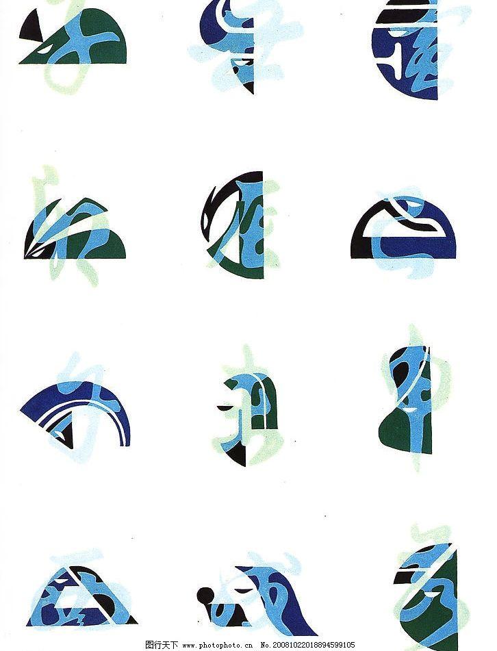 十二生肖 简洁明快 现代造型