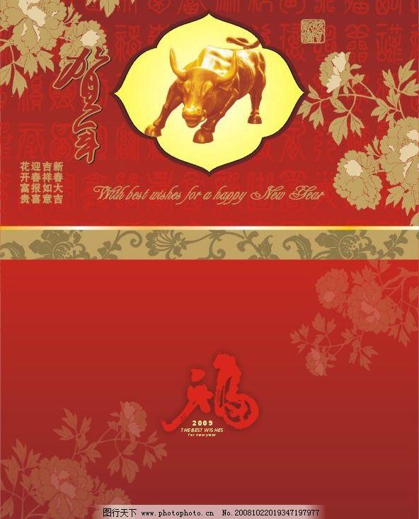 新年贺卡 牛 花 印章底纹 2009新年贺卡 节日素材 春节 矢量图库 cdr