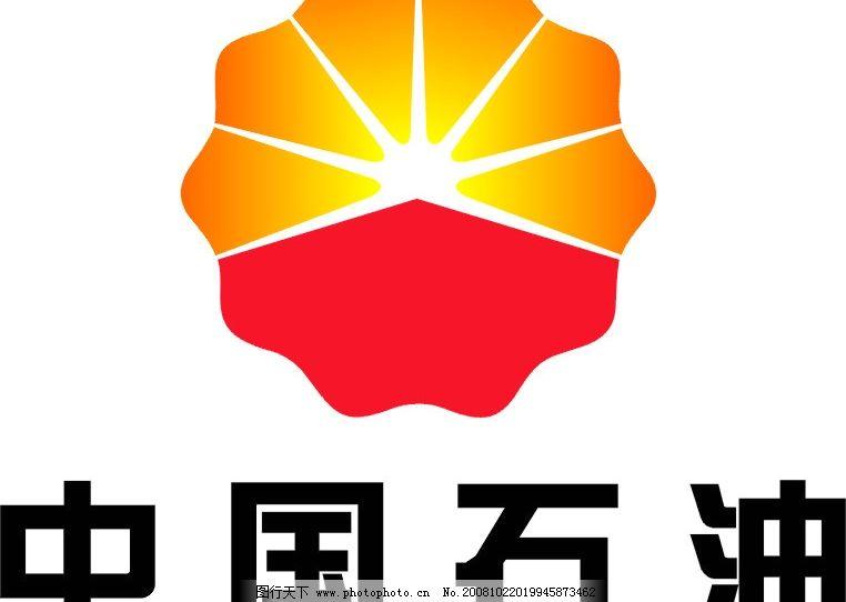 石油标志 石油 中国石油 中油 标识标志图标 企业logo标志 矢量图库 c