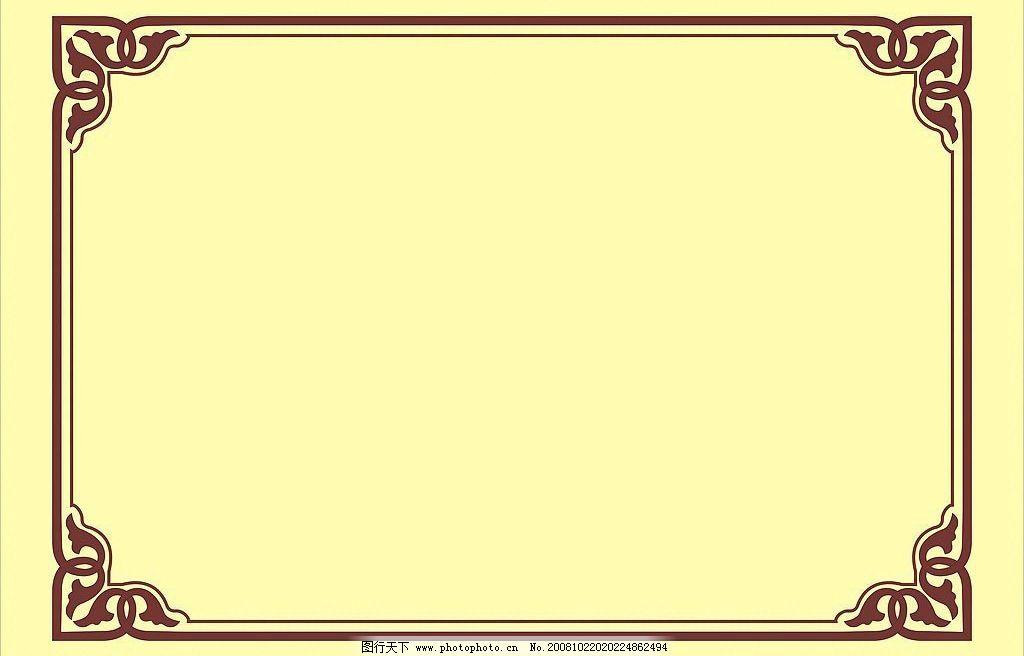 荣誉证书 空白证书 底图 暗纹 边框 证书纹样 证书图案 纹样 图案