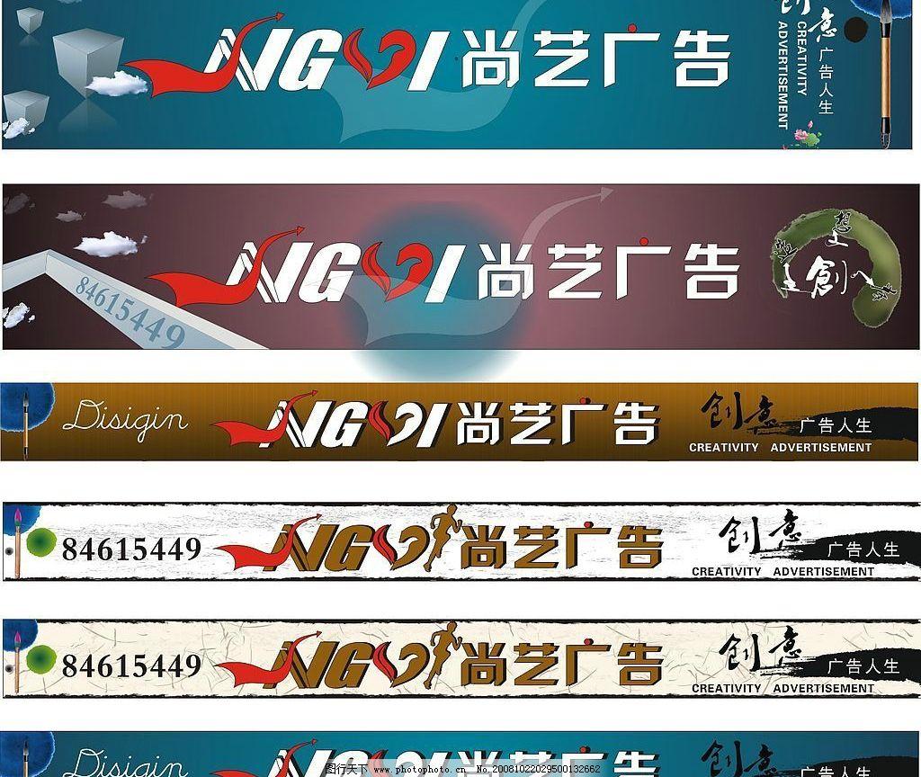 广告公司 招牌 设计 创意设计 底纹 艺术 形象墙 装饰素材 笔 墨 广告图片