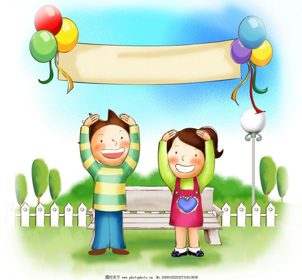 快乐家庭可爱儿童分层素材 快乐男生和超级女生图片