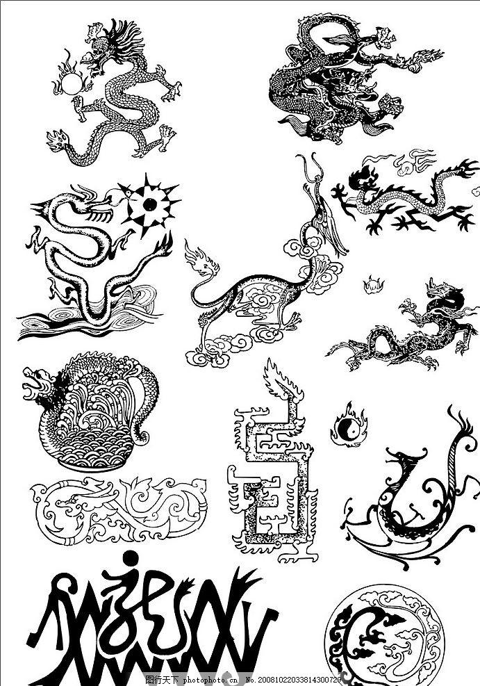 龙 矢量图 传统图案 传统元素 龙舞 新年 神兽 其他矢量 矢量素材