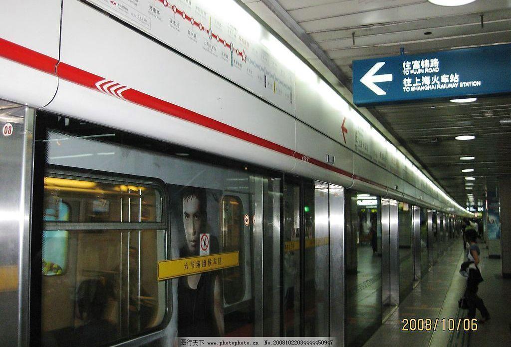 上海地铁1号线 上海 地铁 1号线 自然景观 山水风景 摄影图库 180dpi