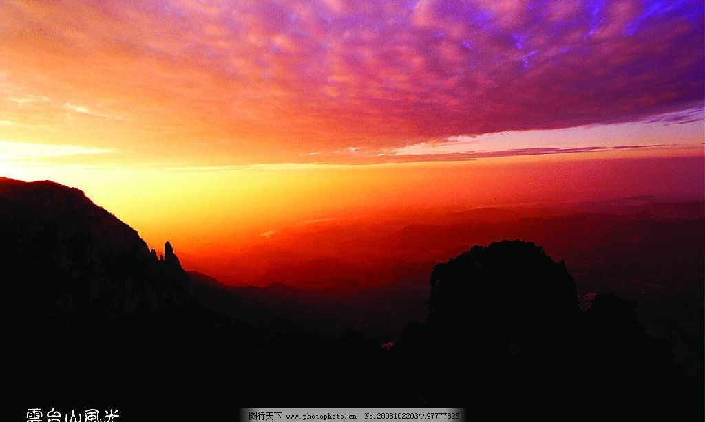 云台山风光云海2 云台山 风景 山 云 日出 红日 自然景观 山水风景