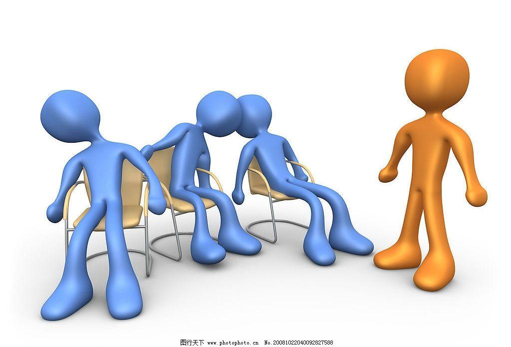 休息片刻 休息 累 3d人物 小人 火柴人 椅子 压力 商务金融 商务场景
