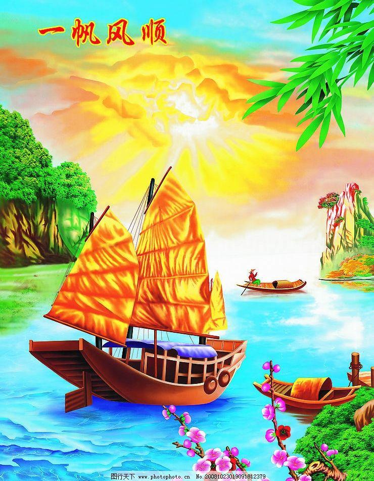 一帆风顺帆船风景_风景520图片
