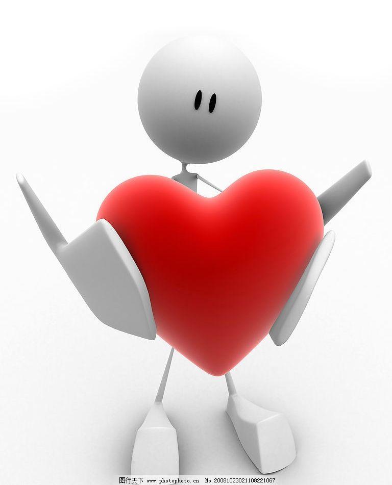 3d小人物捧着心形图片 心形 爱心 3d人物 小人 火柴人 求爱 求婚 情人