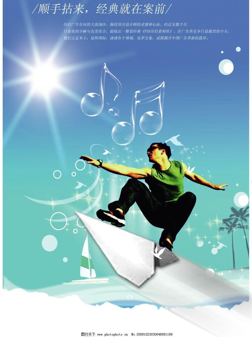 放飞梦想 冲浪 滑板 纸飞机 乐符 太阳 星星 鸽子 帆船 冲刺