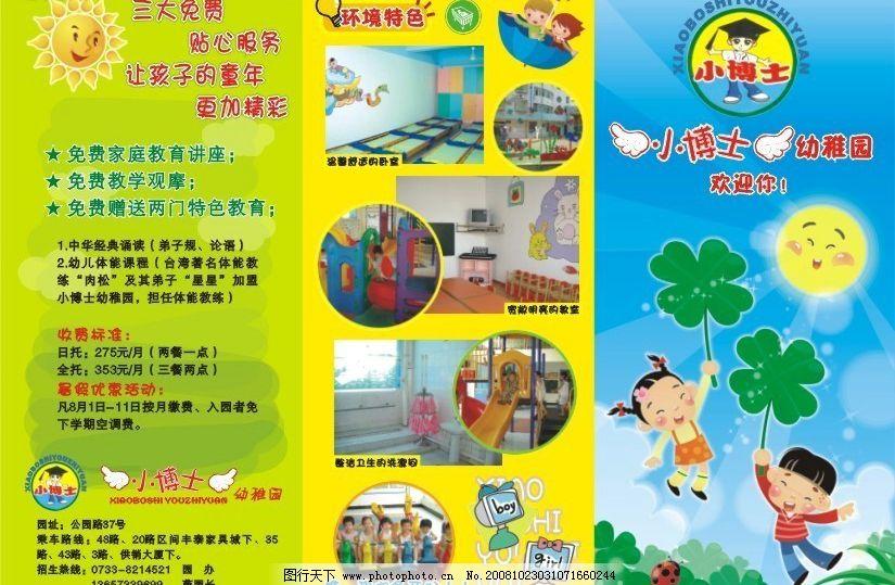 小博士幼儿园单页 小博士 幼儿园 单页 卡通图案 黄色 绿色 蓝色底板