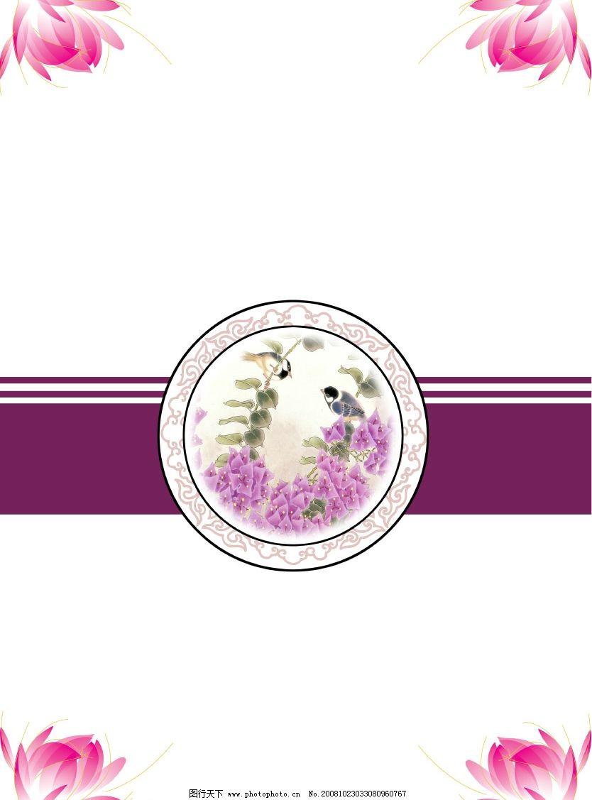 古典花纹 荷花 紫色 花鸟 花团 三角梅 国画 psd分层素材 100dpi