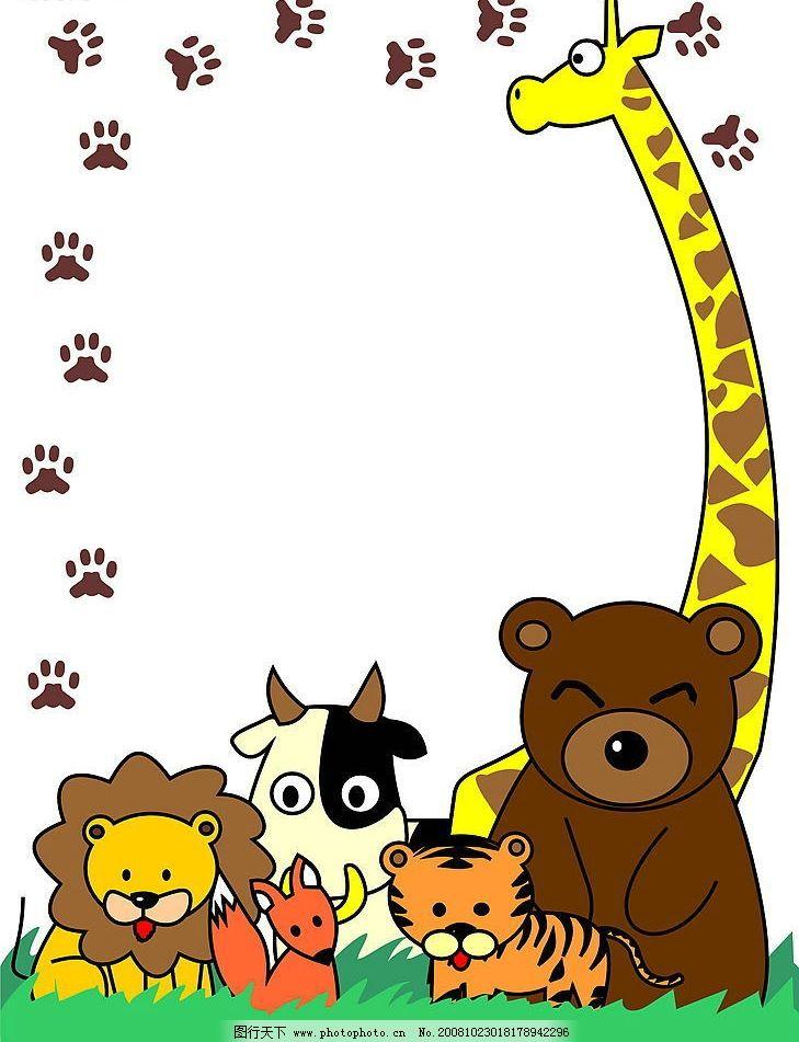 动物集会 动物相框 长颈鹿 熊 老虎 狮子 卡通动物 生物世界 其他