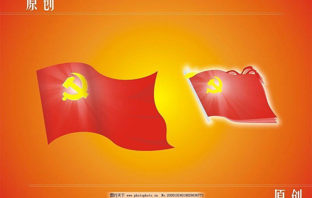 红旗飘飘图片图片