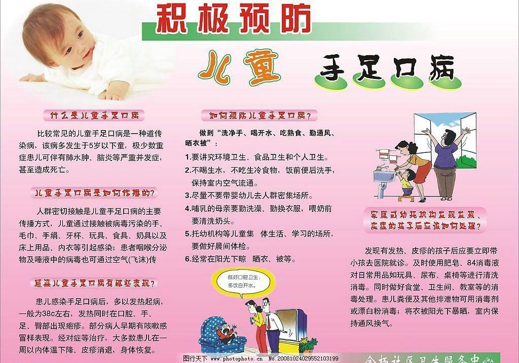 医院版面 医院宣传版面设计 可爱宝宝 大标题 文字设计 背景 漫画