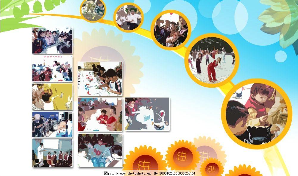 幼儿园展板模板 psd 分层 素材 幼儿园 学校 展板 制度 口号 标语