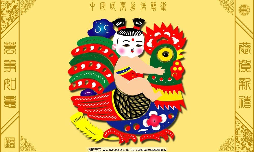 剪纸鸡 花边 新年 春节