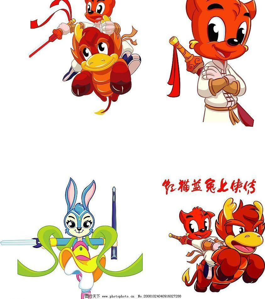 红猫蓝兔图片_动画素材_flash动画_图行天下图库