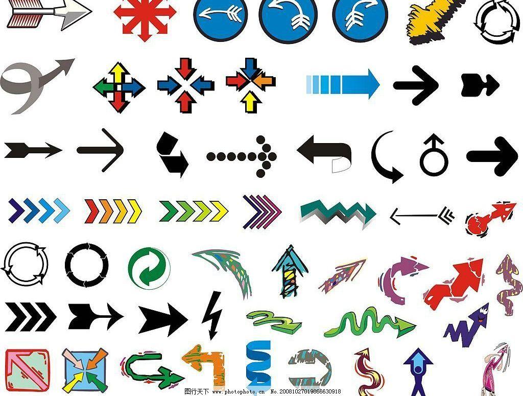 箭头指引图标图片