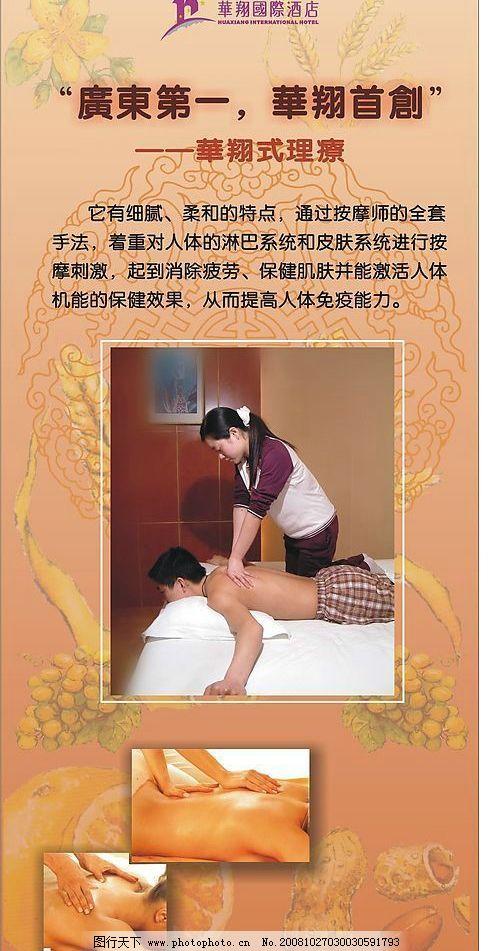 中医理疗 按摩 底纹 广告设计 海报设计 矢量图库 cdr9
