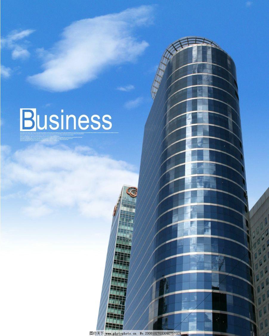 商业大厦图片