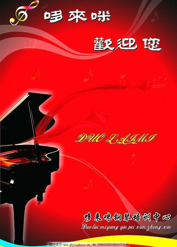 钢琴 音乐 音符 广告背景 海报 psd分层 丝带 招生 欢迎 培训中心