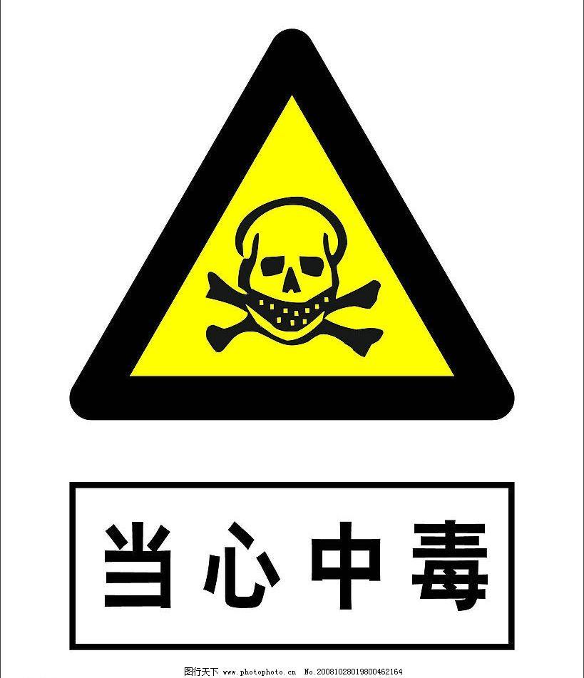 警示标志 矢量图 小心 中毒 标识标志图标 公共标识标志 矢量图库 cdr