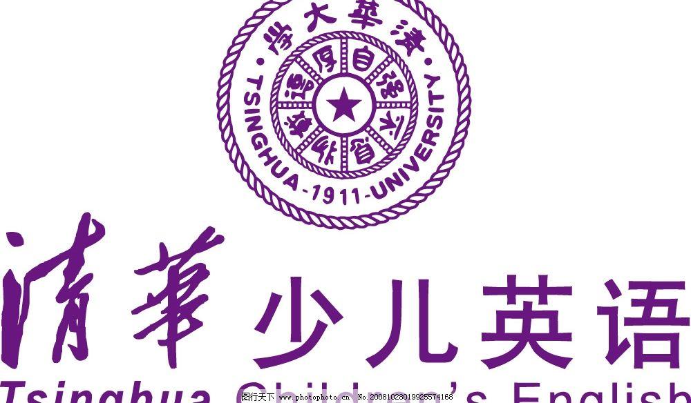 清华少儿英语标志 清华少儿英语 清华大学 标识标志图标 企业logo标志