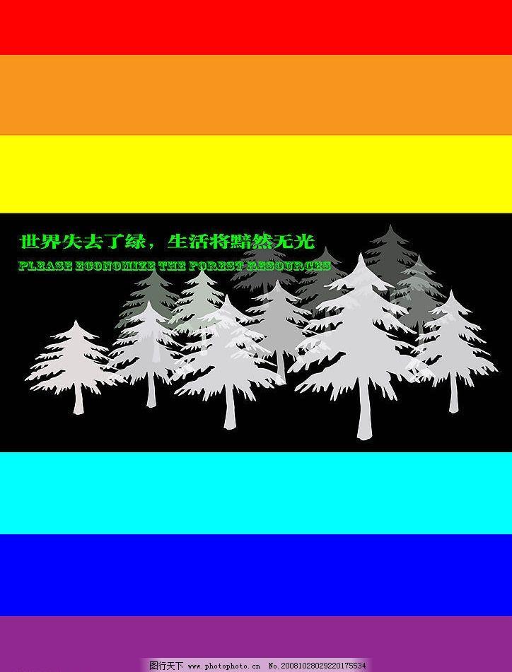 消逝的森林(节约能源招贴系列2) 红 橙 黄 绿 青 蓝 紫 树木 广告设计