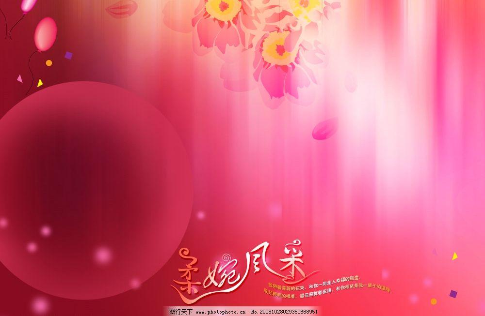 相框 温馨 温暖 幸福 粉色 花朵 鲜花 花瓣 气球 泡泡 玫瑰 爱情相框
