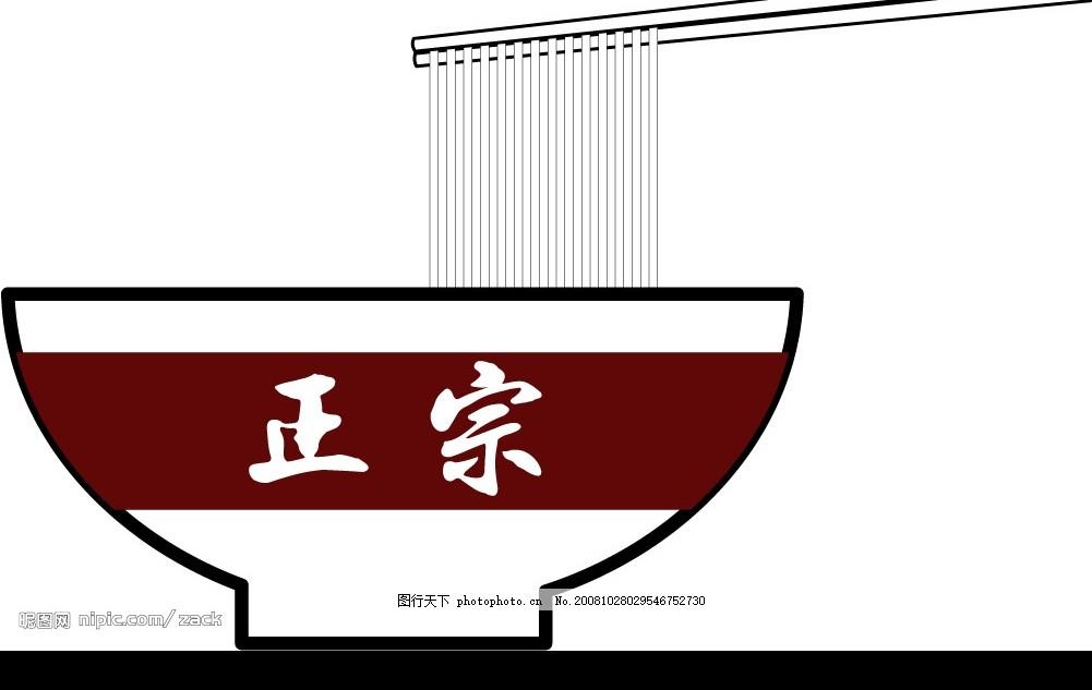 面 矢量图 碗 筷子 图标 招牌广告 矢量图库