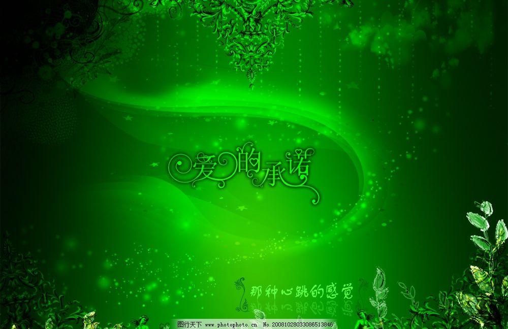 婚纱模板 绿色背景底纹 爱的承诺 柔和线条 四周花边花纹 星点