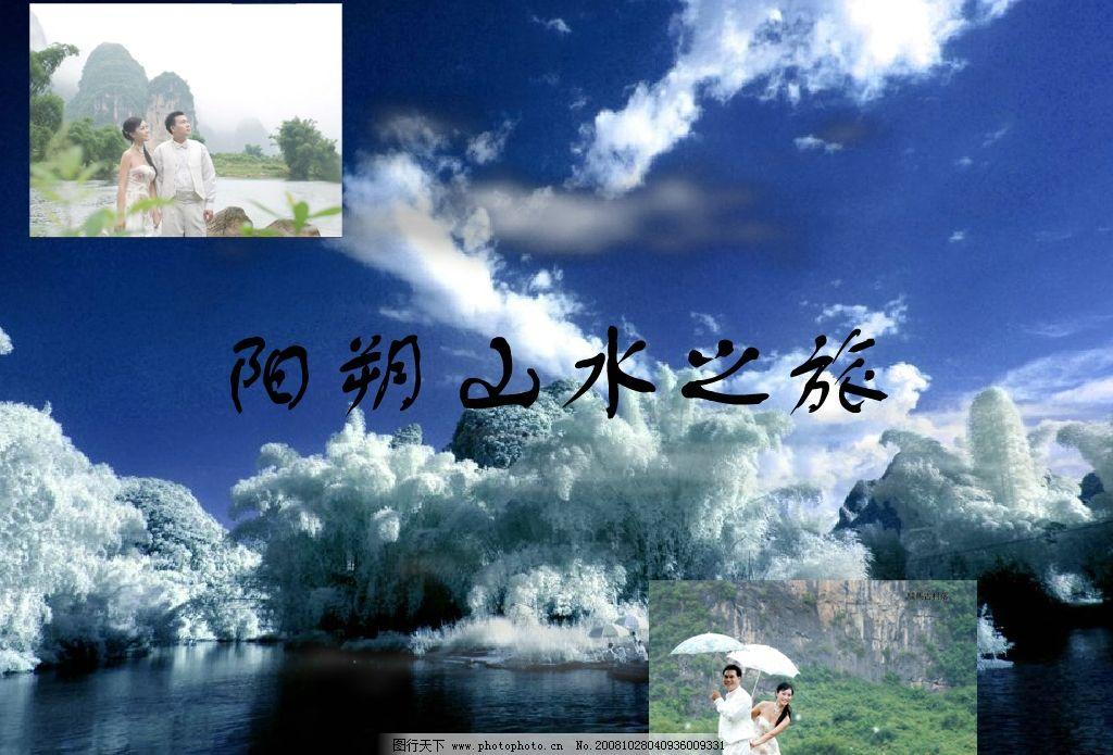 阳朔山水之旅 风景 相片 美女 帅哥 白云 树 古村 古房 车
