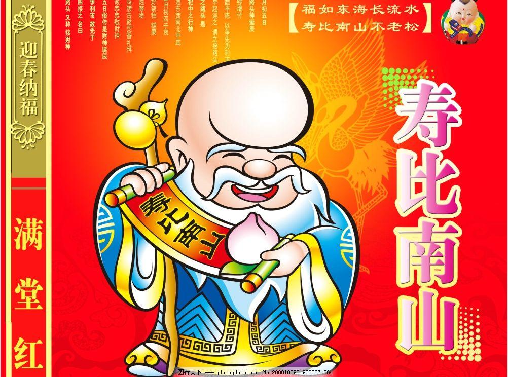 寿比南山 老寿星 葫芦 桃子 拐杖 仙鹤 阿福童子 底纹 效果字 中国