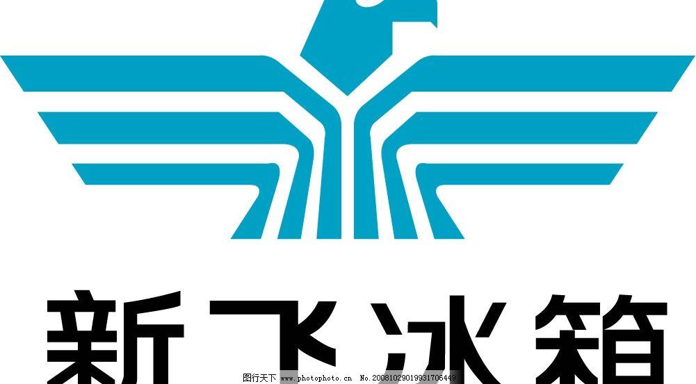 新飞 标识标志图标 企业logo标志 矢量图库 cdr