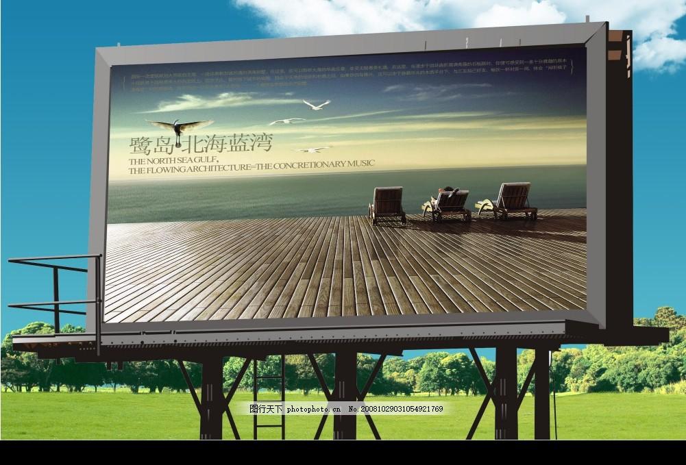 户外广告牌 户外广告牌模板 高空广告 广告设计模板 户外广告展板