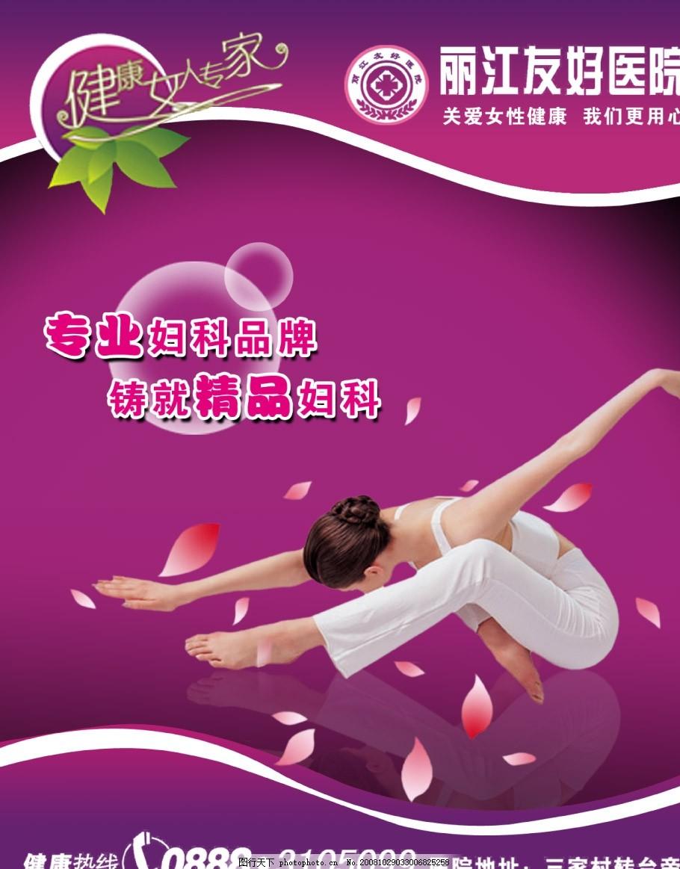 医疗保健设计版面 广告美女 花瓣 水晶球 健康女人专家艺术字 树叶与