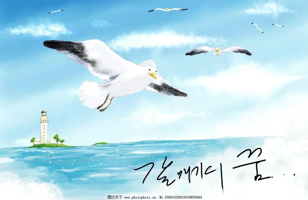 四季 风景 韩国 梦幻 时尚 大海 海鸥 灯塔 鸟 花纹 浪漫 卡通 韩国风