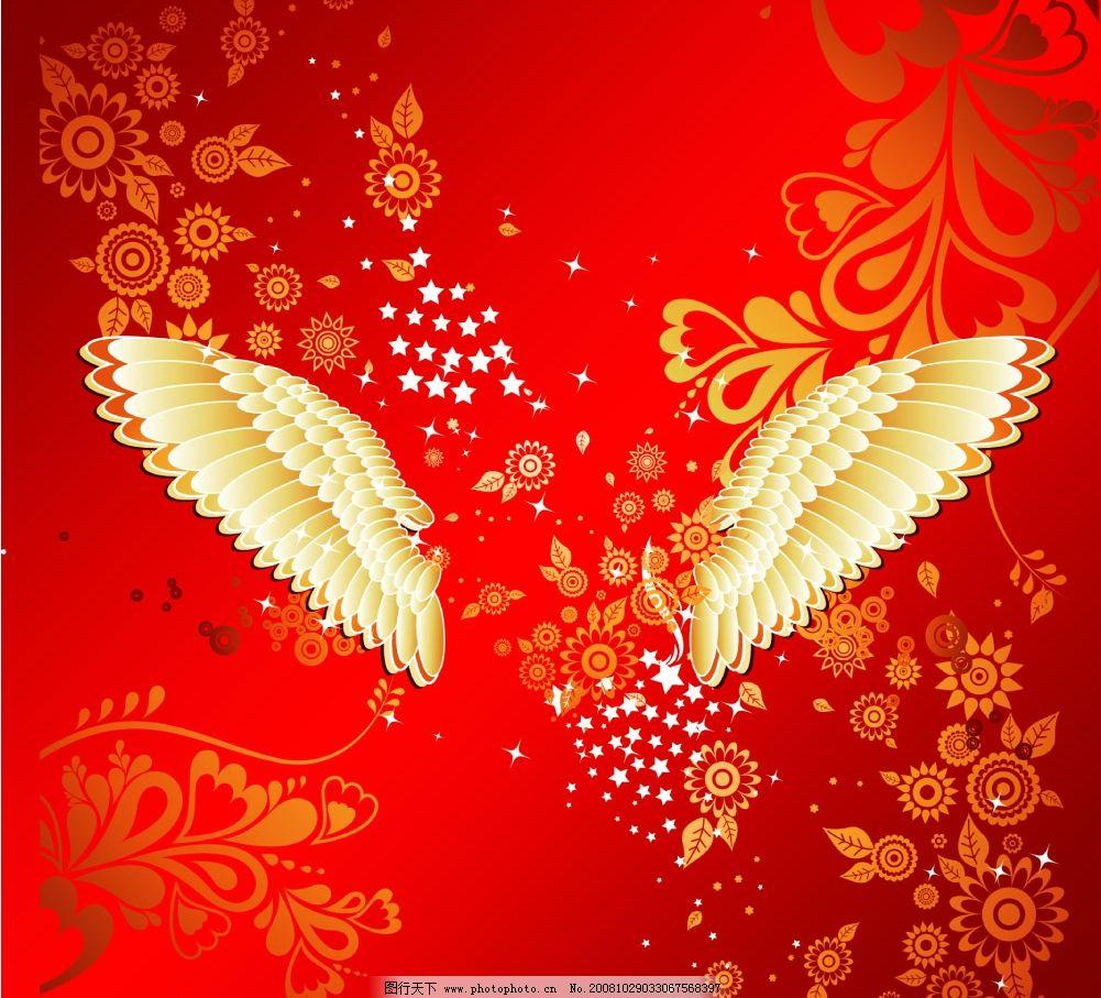 金色翅膀 羽毛 花纹 小星星