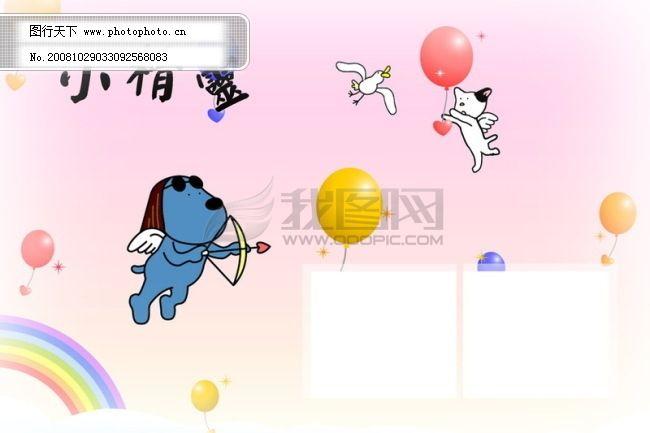 儿童照片模板 儿童相册模板 小小少年 卡通 可爱的狗狗 psd分层素材源
