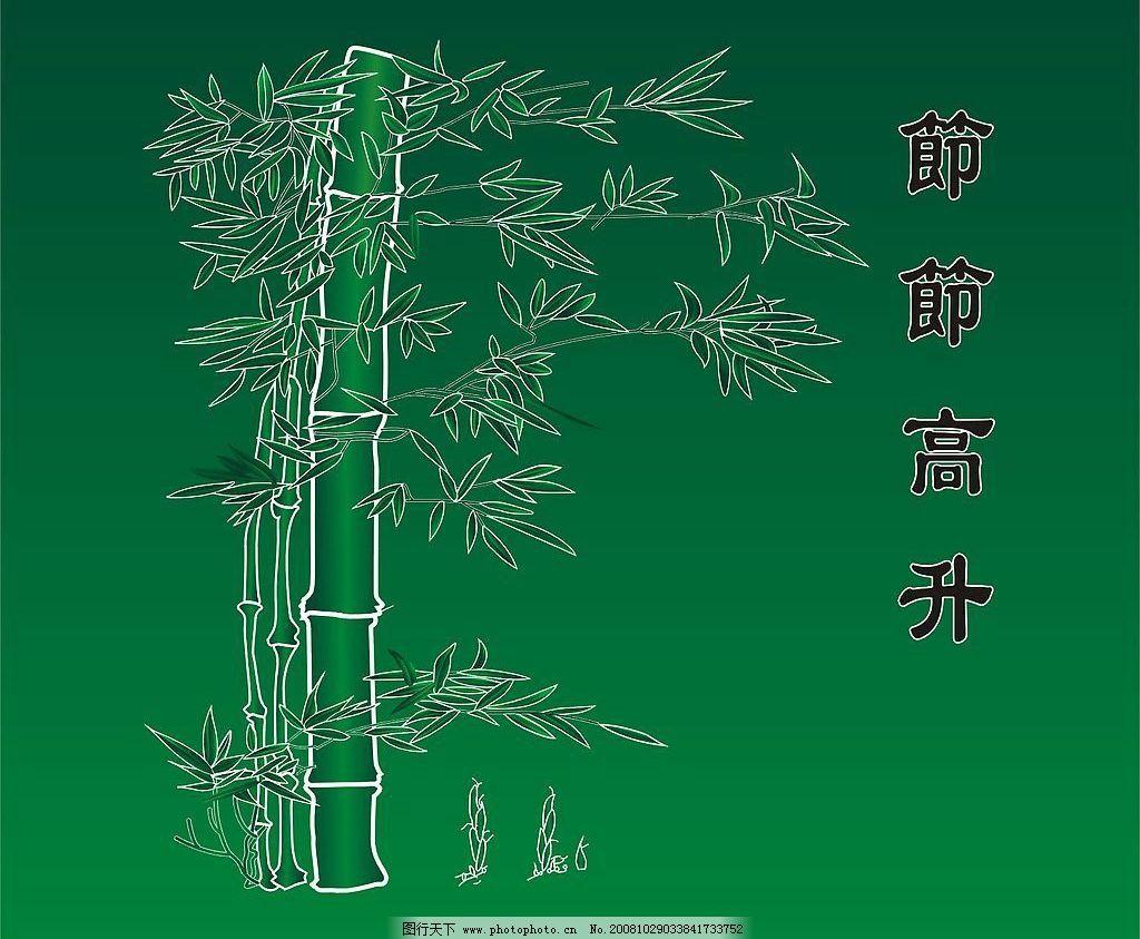 竹子 节节高升 矢量 其他矢量 矢量素材 矢量图库