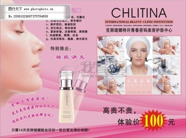健康 美容 美容院 美体 瘦身 宣传单 美容院 宣传单 海报 美容 健康