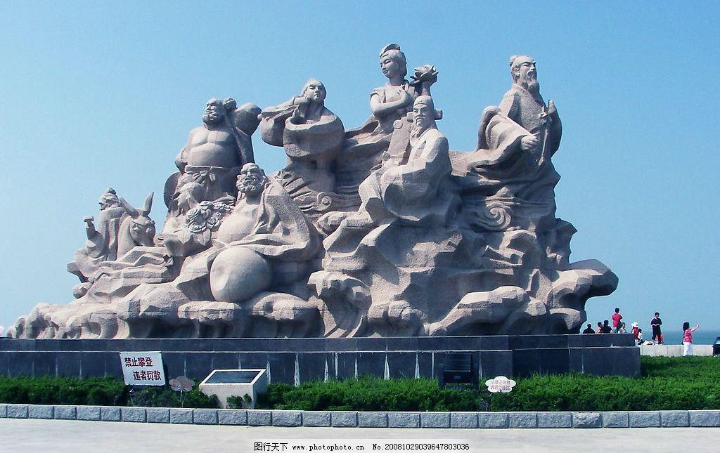人物雕塑 石雕 八仙过海 雕塑 蓝天 草坪 游人 建筑园林 摄影图库 230