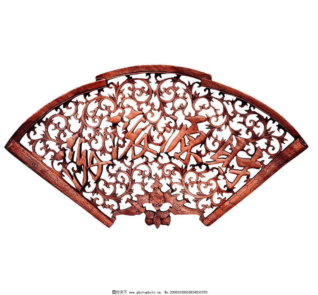 滚滚财源图片,木雕 木窗格 雕花 扇形-图行天下图库