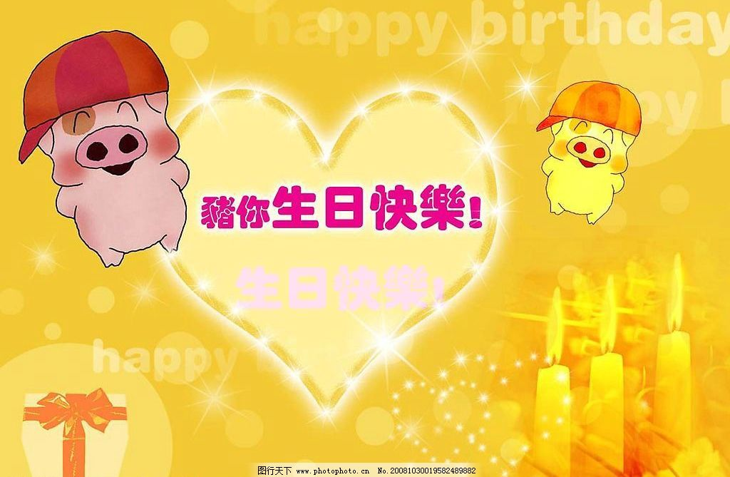 生日贺卡 贺卡 礼包 礼盒 喜庆 蜡烛 星光 卡通 可爱 小猪 节日素材